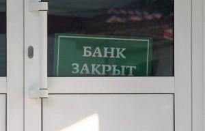 российских банка