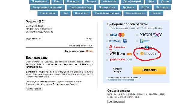 bitcoin_bilety