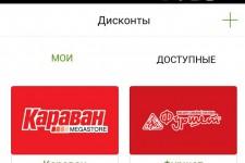 Приват24 позволяет оцифровывать дисконтные карты