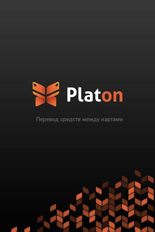 platon11
