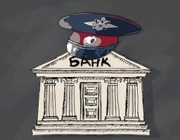 полицейский банк