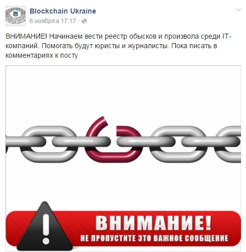 blockchain_ukraine