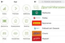 Хранить дисконтные карты на смартфоне теперь могут и iOS пользователи Приват24