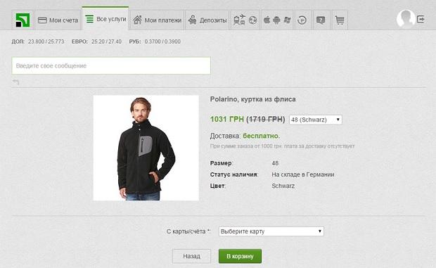 privat24_ecommerce_321