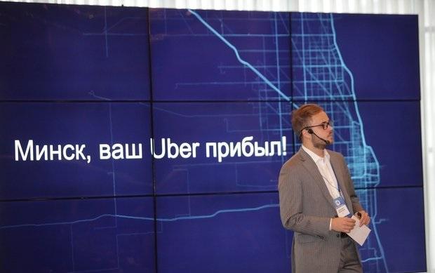 uber_minsk