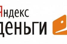 Яндекс.Деньги помогут обменять иностранные деньги на электронные