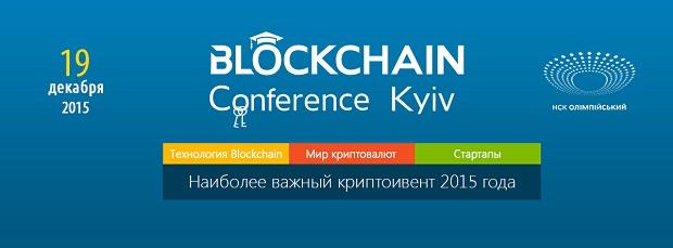 blockchain_conf22