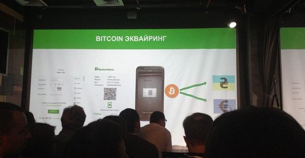 privatbank_bitcoin