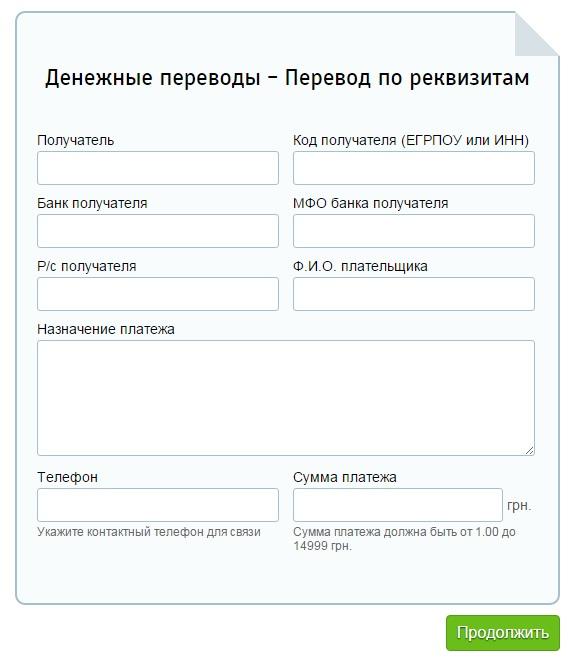 EasyPay_rekvizity