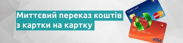 card2card_kiev