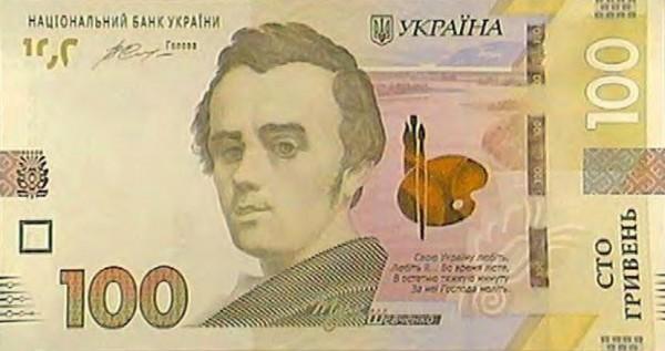 Украинская банкнота