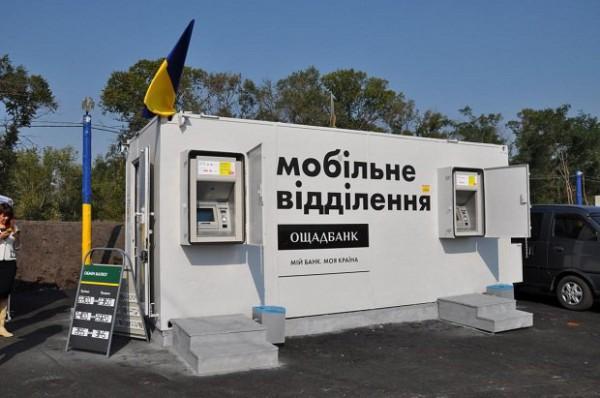 Донбасс СОС сообщил график работы мобильного отделения Ощадбанка на Донетчине