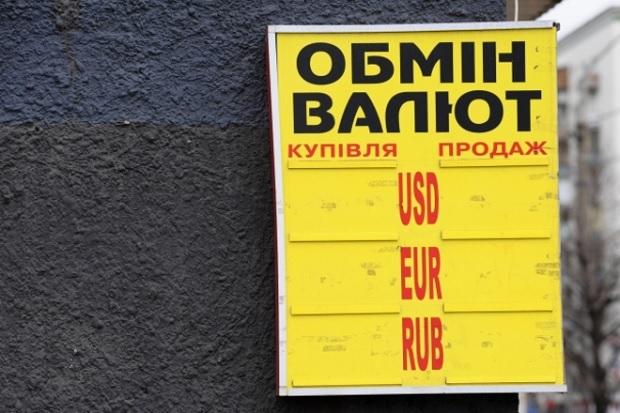 сдать валюту в обменник