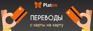 Перевод с карты на карту Platon