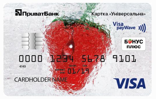 ПриватБанк (Украина) начал выпуск бесконтактных карт Visa payWave