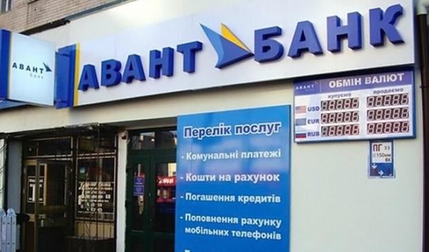 avant_bank070416