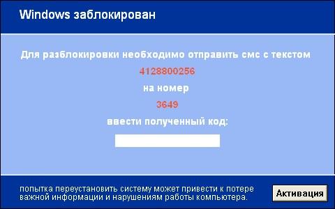zillya_vymogatel1