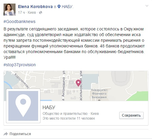 korobkova_nabu
