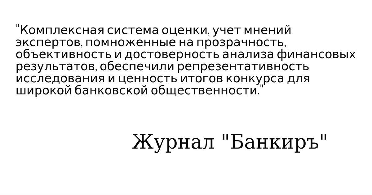банкир-quote2