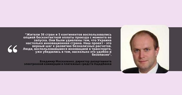 владимир москаленко цитата 2