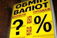 Банкам и обменникам разрешили менять курс валют в течение дня