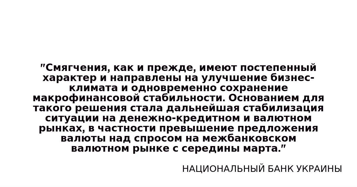 нбу-валюта-quote