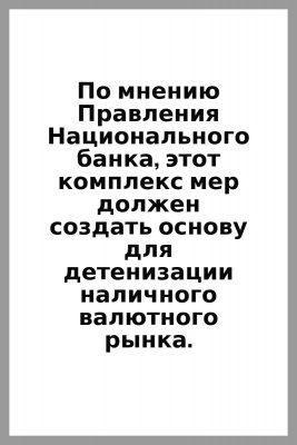обмен-валют-нбу-quote