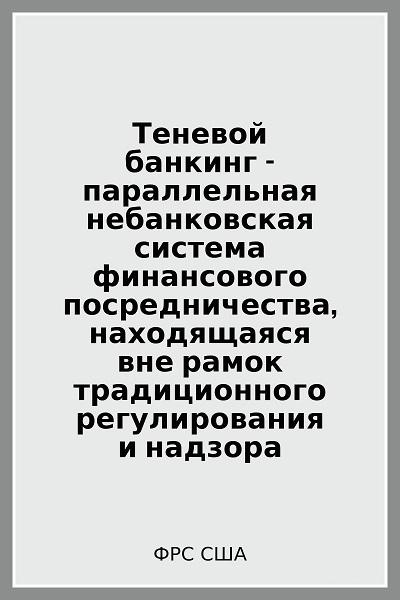 теневой банкинг quote 1