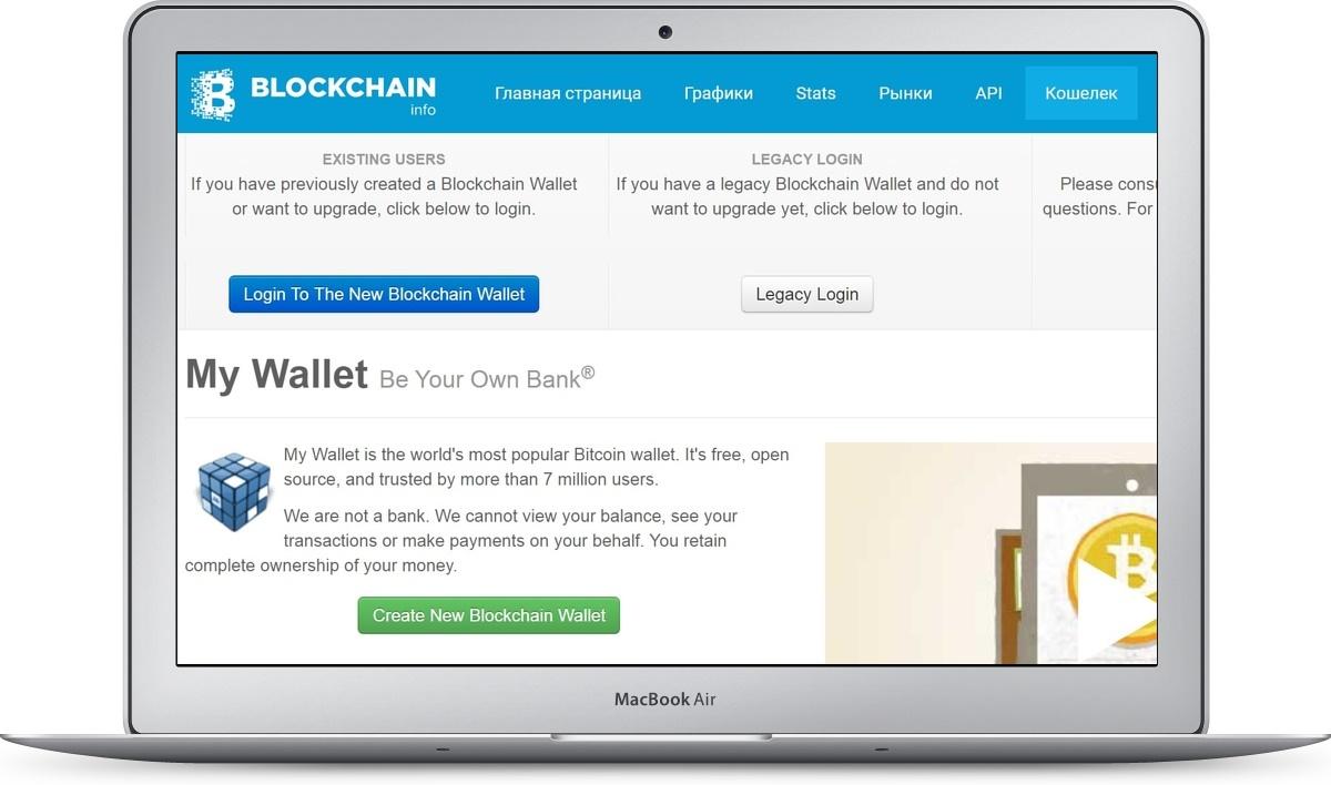 Как создать кошелек биткоин