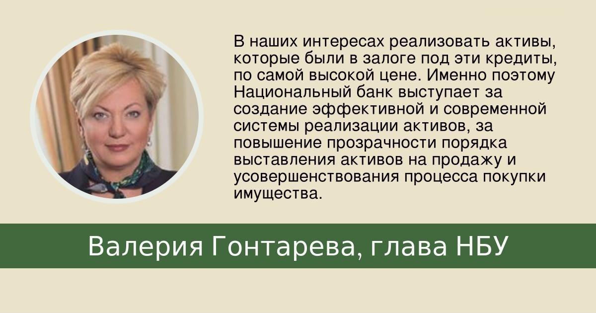 gontareva