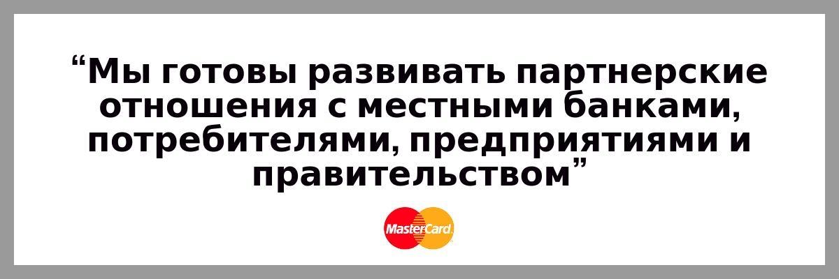 mastercard-quote