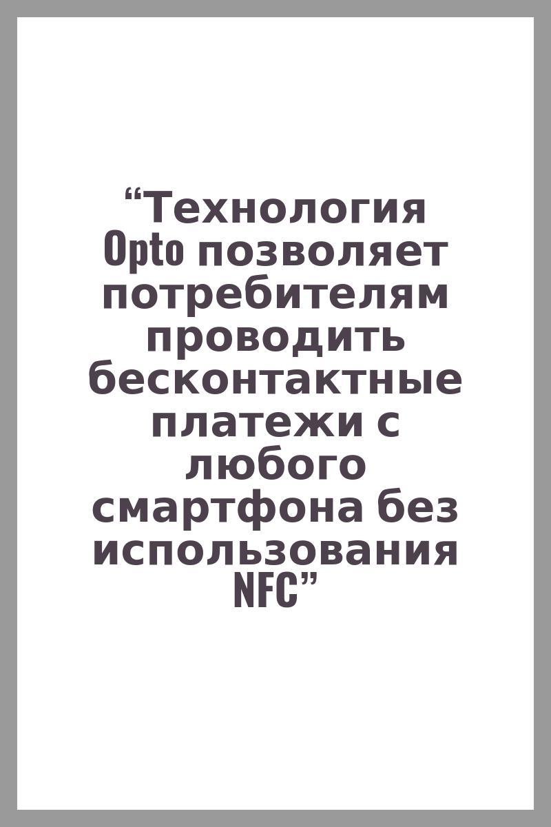 opto-nfc