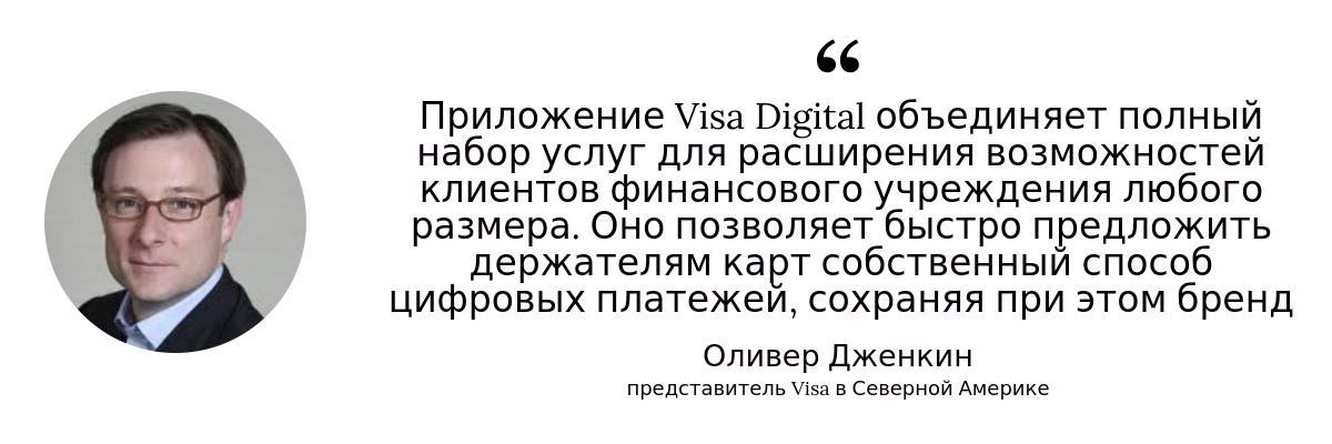 visa digital app