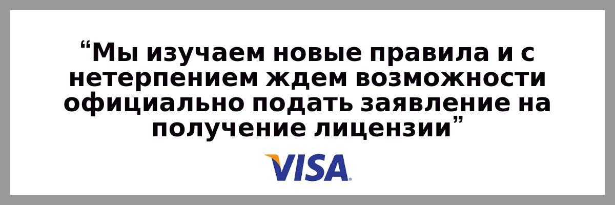 visa-quote