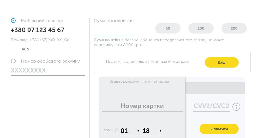 Как пополнить счет с банковской карты онлайн в Украине