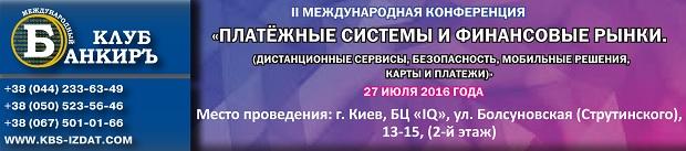 банкир конференция