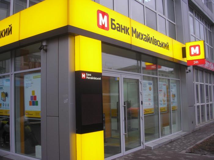 михайловский банк