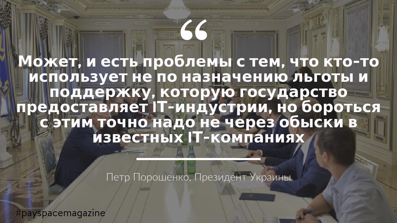 стартапы и порошенко