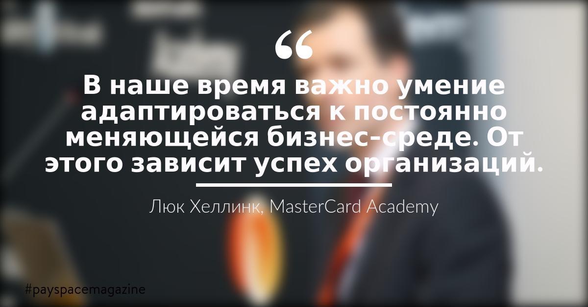 mastercard academy
