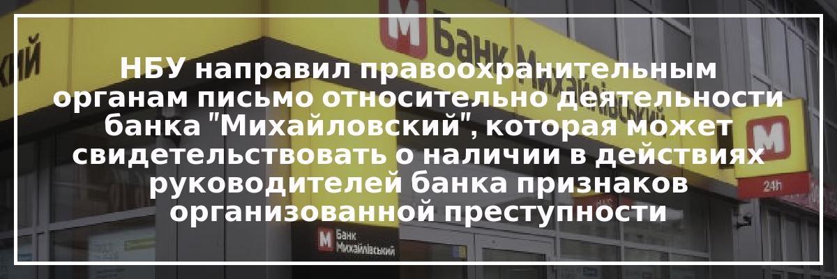 В Виннице ликвидируют банк «Михайловский», фото-1