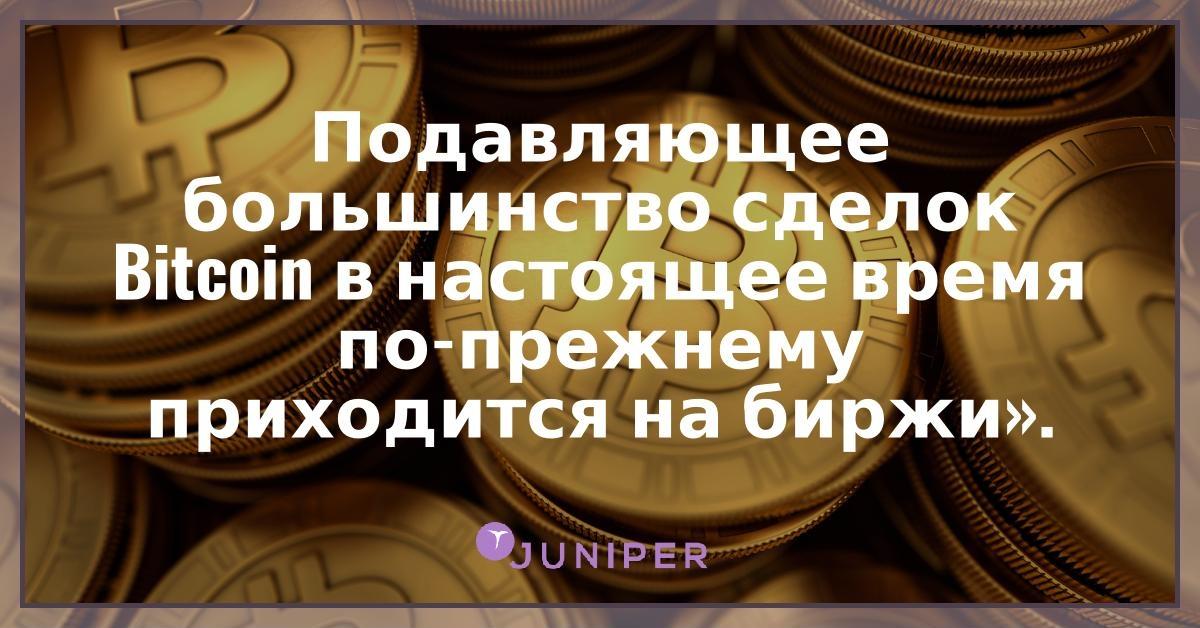 Транзакции в Bitcoin