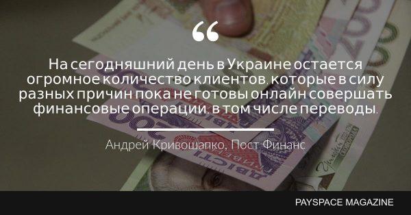 пост финанс