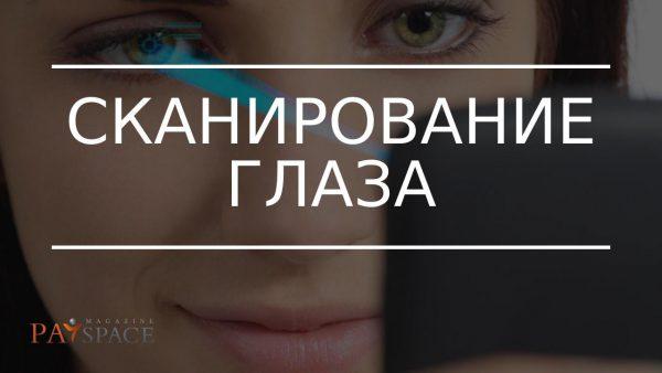 Современные биометрические способы идентификации личности