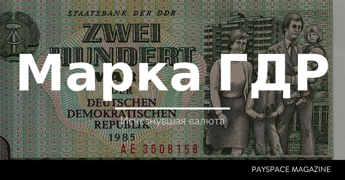 валюты которые исчезли