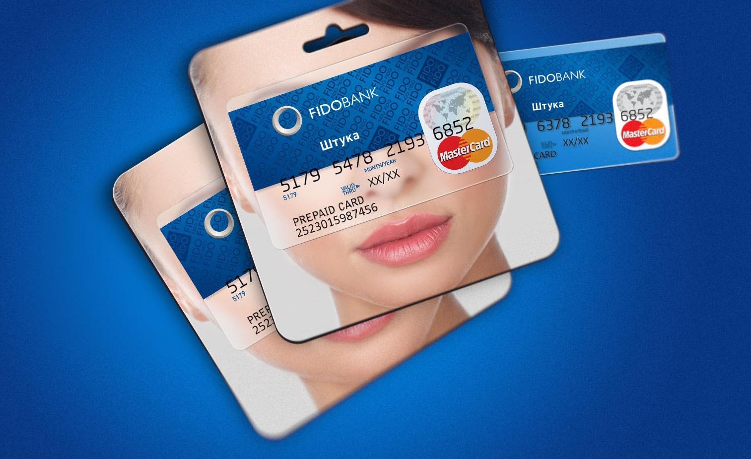 предоплаченная банковская карта без паспорта