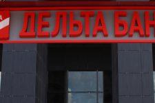 Сколько вкладчики Дельта Банка получили от Фонда гарантирования вкладов