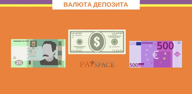 Как сохранить свой депозит и заработать