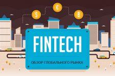 Как развивается глобальный рынок FinTech — инфографика