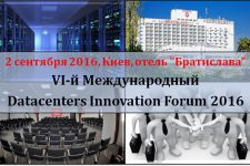 6-й ежегодный Datacenters Innovation Forum 2016