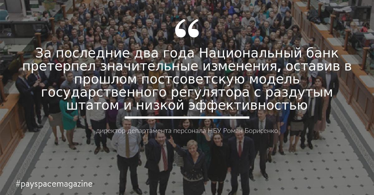 Нацбанк Украины задва споловиной года вдвое сократит штат служащих